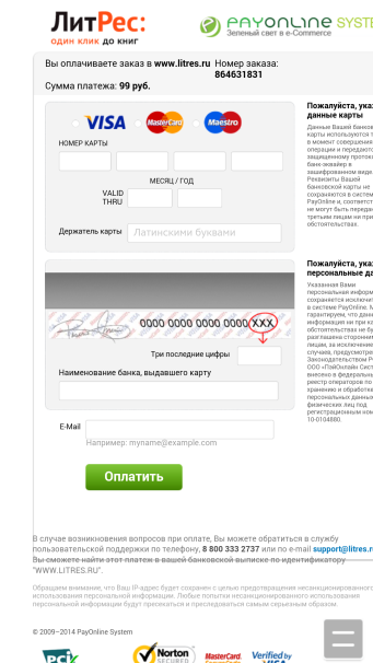 Screenshot_2014-07-31-19-12-31 (1)