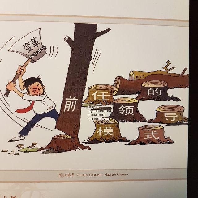huawei cartoon